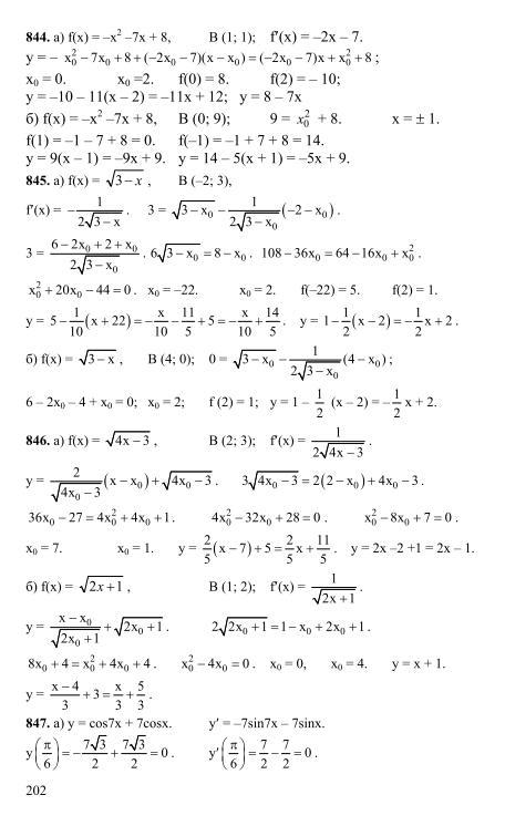 решебник алгебра 10 класс мордкович смирнова