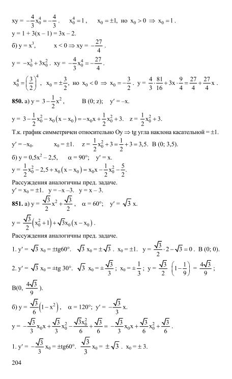 алгебра 10 класс мордкович денищева корешкова гдз