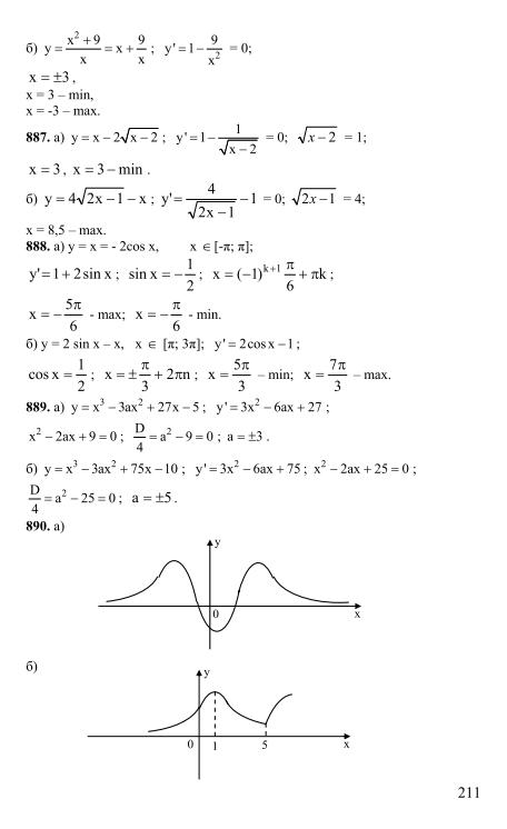 Гдз по алгебре 10. мордкович денищева корешкова мишустина тульчинская