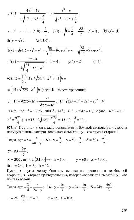 Гдз Мордкович Тульчинская 10 Класс