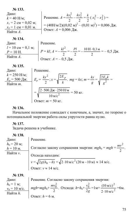 Онлайн решебник физики 10 класс
