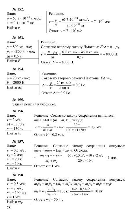 10 гдз громов физика