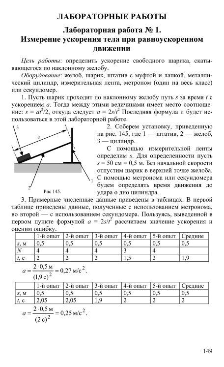 Решебник По Лабораторным По Физике 9 Класс Синичкин