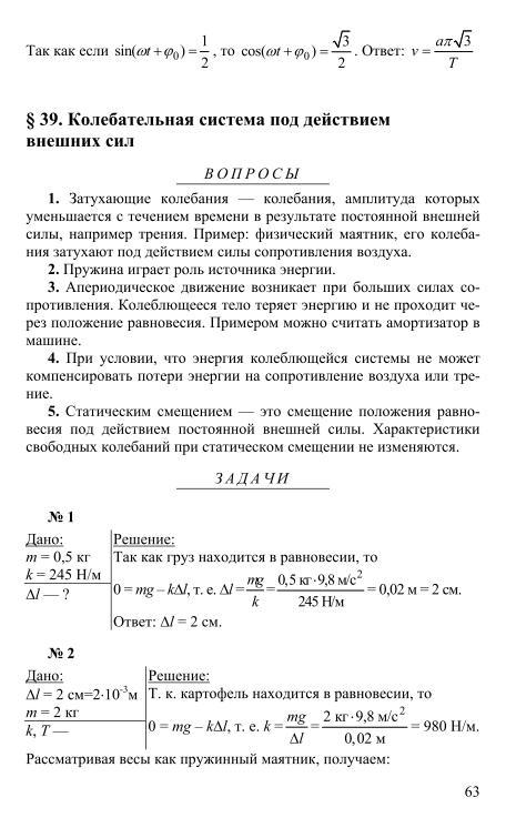 К Решебник Касьянов Онлайн