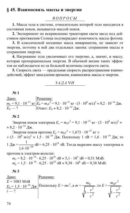Касьянова решебник в а к учебнику