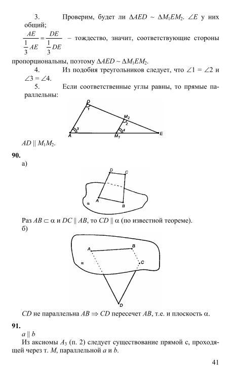 7-й класс решебник по геометрии