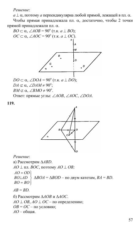 Гдз по геометрии 10 класс атанасян бутузов кадомцев 2006