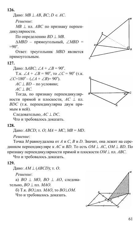 ГДЗ по геометрии 8 класс Атанасян 2007