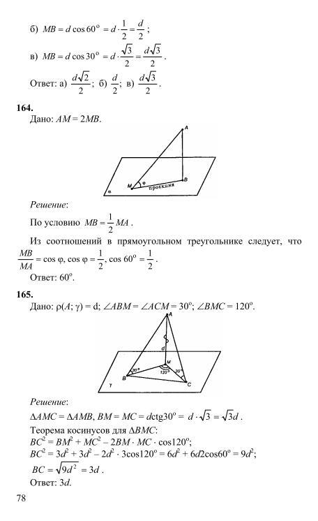 Решениями решебник по стереометрии с