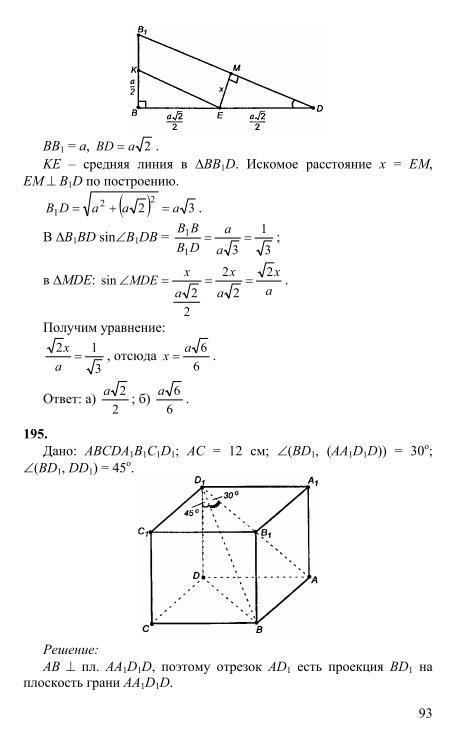л.с.атанасян решебник 9 класса геометрия