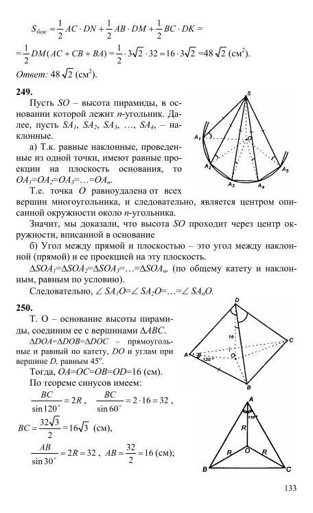 Геометрия решебник онлайн