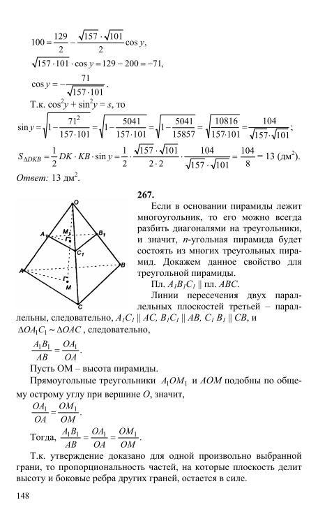 Решебник по геометрии 10 клаас онлайн