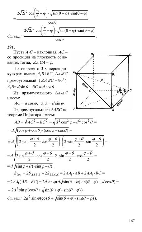 10-11 гдз по ру геометрии спишу класс атанасян