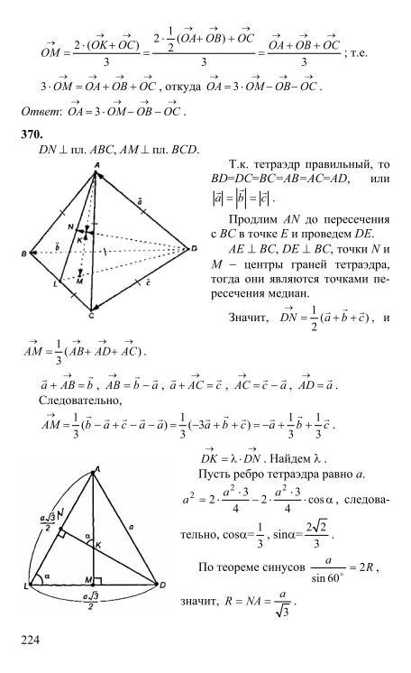Онлайн геометрия решебник