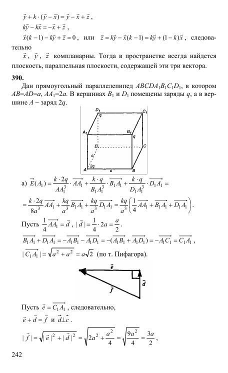 Гдз 10-11 Классы Атанасян Бутузов