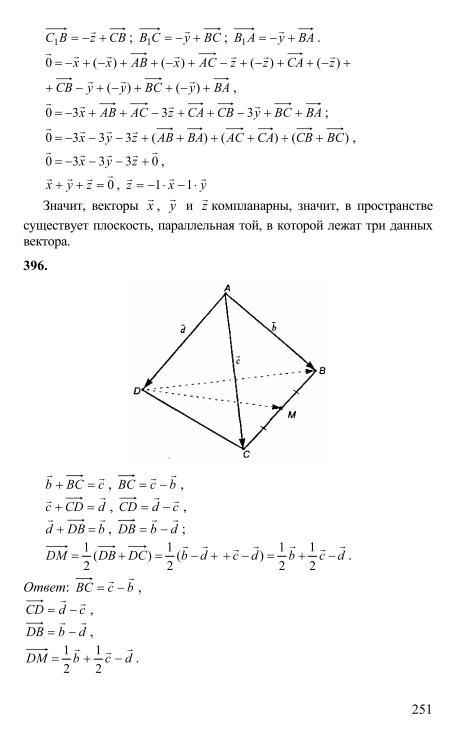 9-11 атанасян онлайн класс геометрия решебник