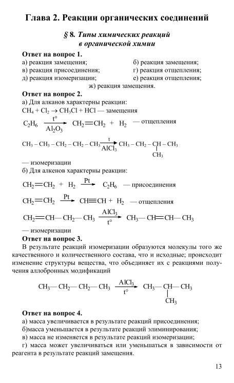 Химия Габриелян Пономарев 10 Класс Гдз