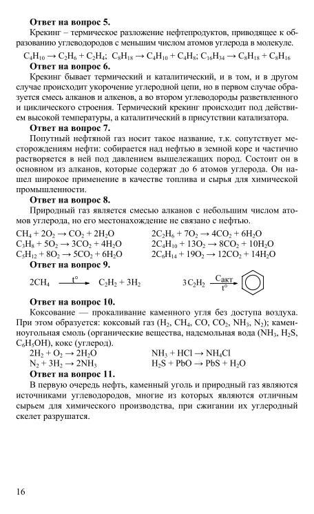 Решебник 10 класс габриелян базовы уровень