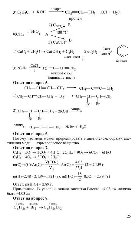 Решебник на учебник химии 11 класс базовый уровень