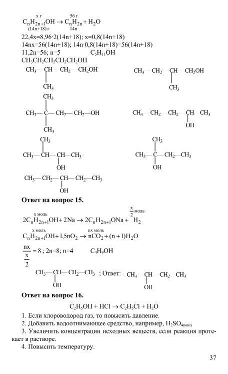 гдз онлайн 10 химия