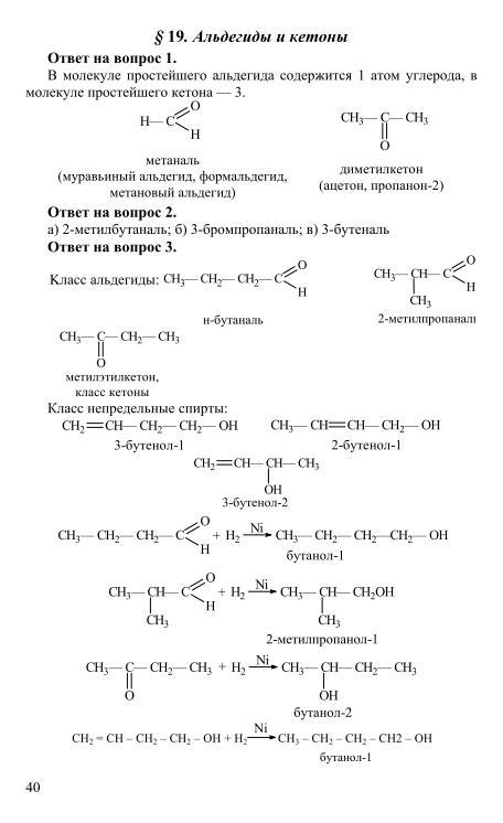 Химия решебник 10 класс маскаев