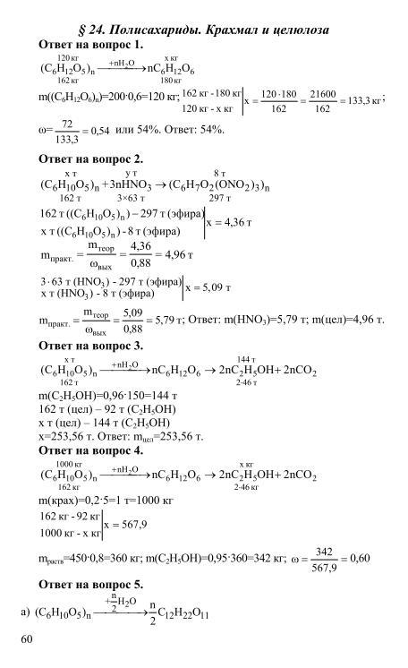 Химия 10 Класс Пономарёв Гдз