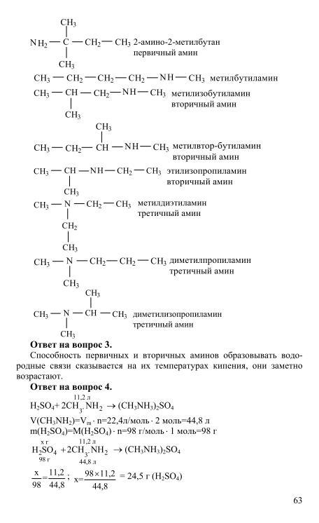 пономарёв класс химия гдз 10