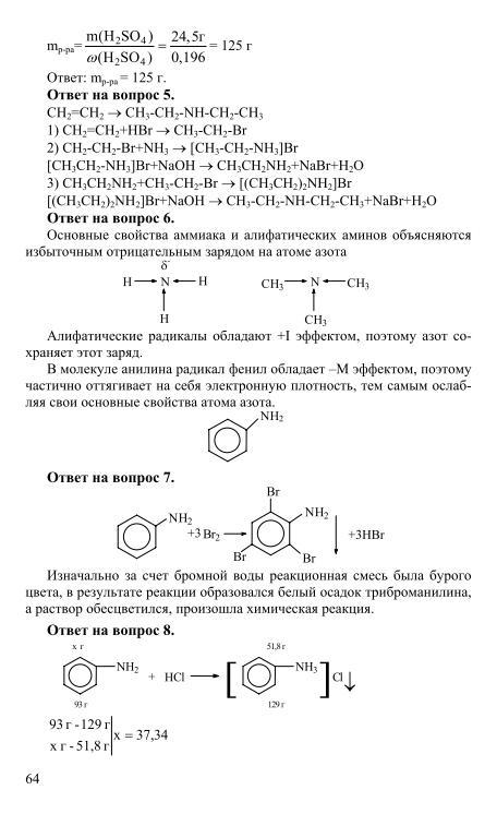 гдз по химии 10 класса габриелян маскаев