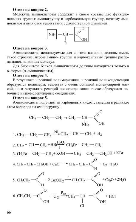 габриелян 10 по гдз химии маскаев класса