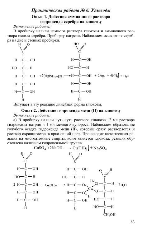 Гдз уровень габриелян 2 работа практическая класс химия 10 базовый