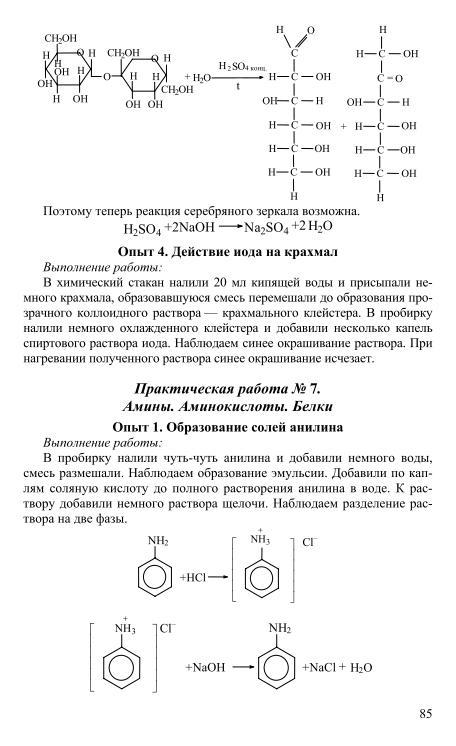 решебник по химии белки