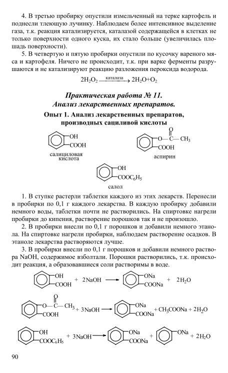 Гдз Онлайн Химия 10 Класс Гарбилян