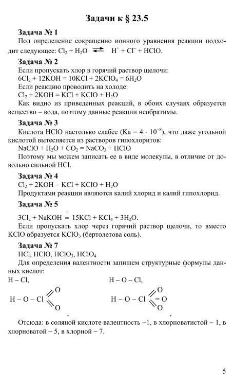 Химия 10 Класс Решебник 2019 Год