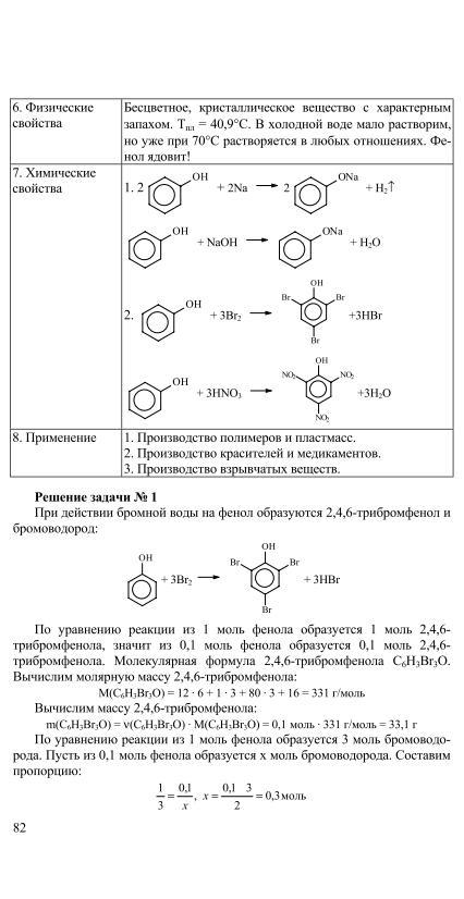 Решебник химия 10 рудзитис онлайн