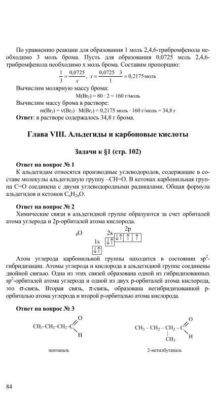 Гдз по химии 10 класс рудзитис фельдман 15 издание 2019