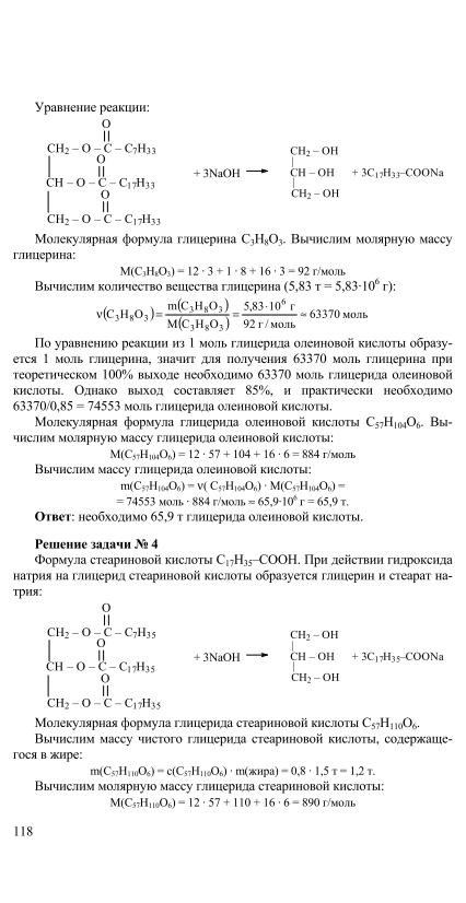 Гдз по химии 10 класс рудзитис 2012