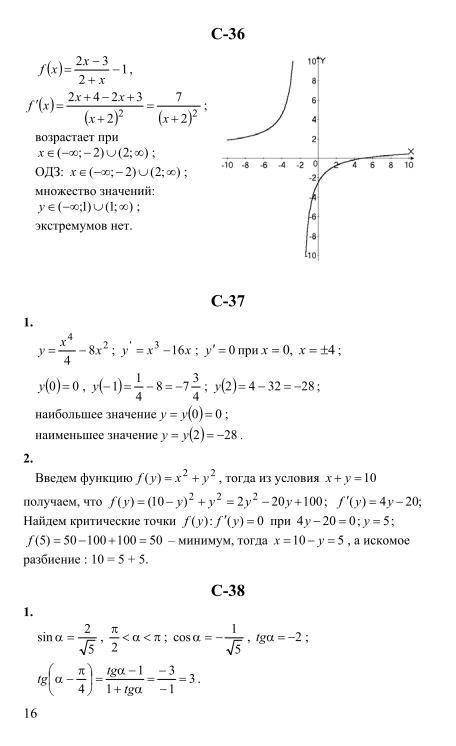 решебник по алгебре и начала анализа 10 класс жижченко