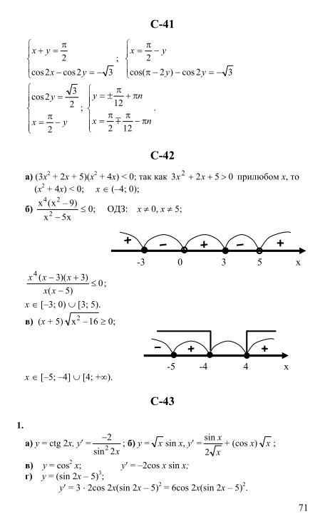 Анализа 10 класс гдз ивлев алгебра начала по и