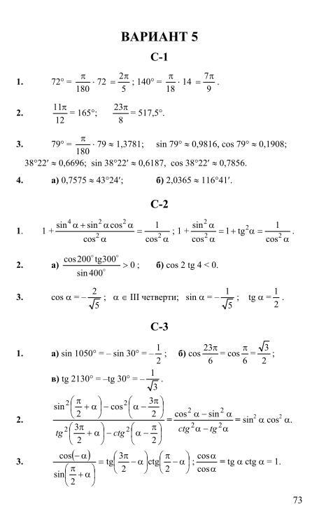 Анализа начала гдз онлайн по 10 класс алгебре