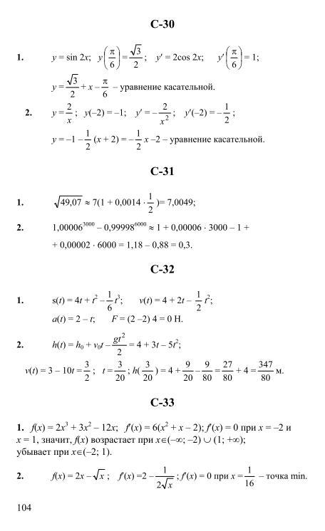 решебник 10 класс материал алгебра дидактический потапов