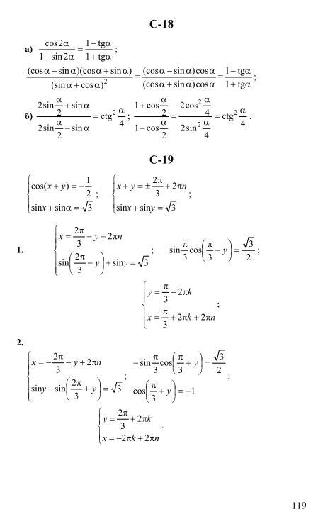 По алгебре материалам по дидактическим 10 шабунин гдз