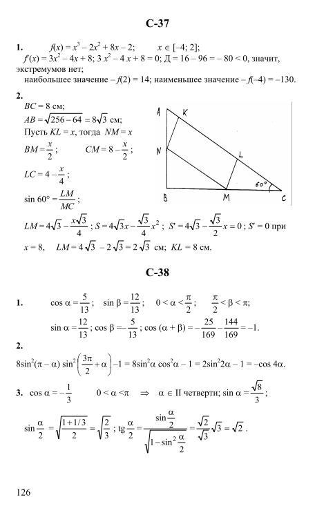 решебник дидактика алгебра 10