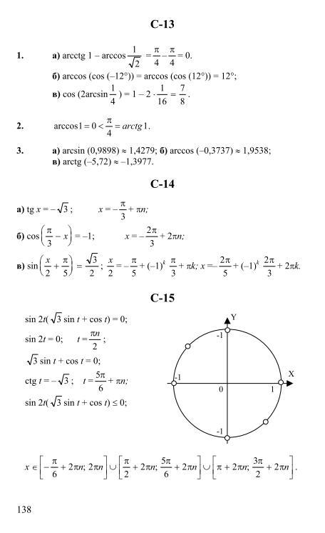 Решебник алгебра и начала анализа 11 класс ивлев