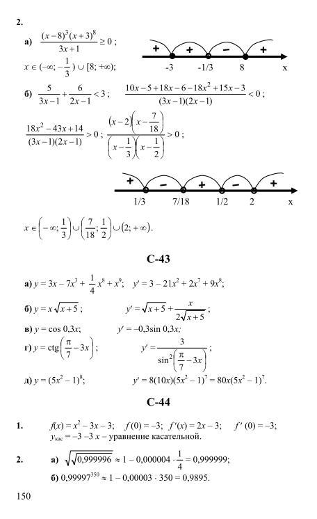 Решебник По Алгебру 10 Класс Дидактические Материалы