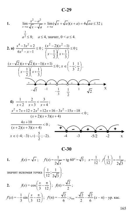 Алгебра 10 класс решебник школа