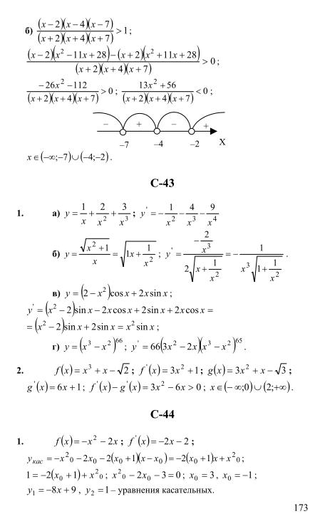 Гдз По Алгебра И Начала Анализа 11 Класс Ивлев