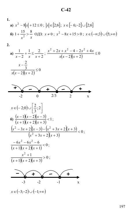 Гдз алгебре 10 класс ивлев