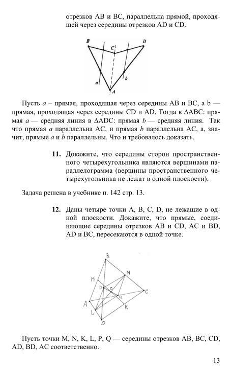 геометрія онлайн гдз 10 клас