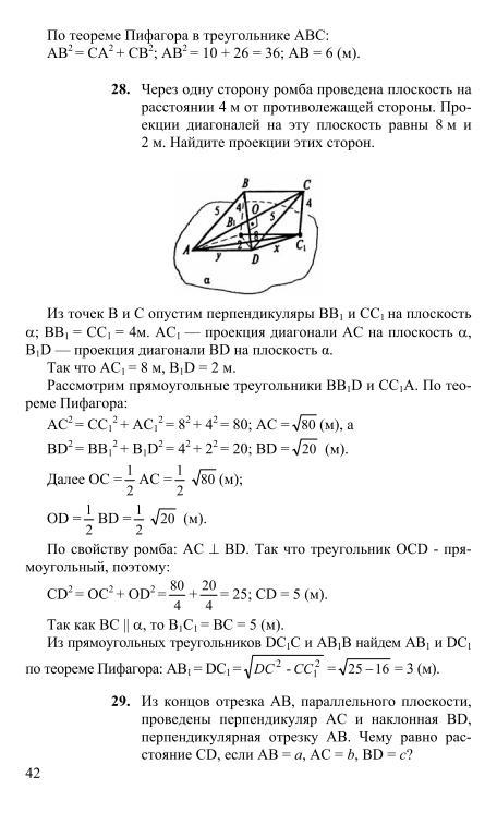 гдз 10 клас геометрія онлайн