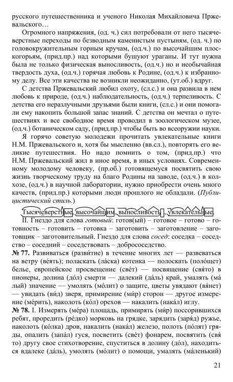 Гдз Русский Язык 10 Класс Греков Чижов
